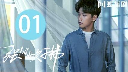 【English&Indonesian】强风吹拂 01丨Blowing In The Wind 01(主演:邢昭林,李凯馨,Nonkul,郭玮洁)【未删减版】