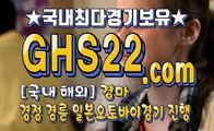 마카오경마사이트 - GHS 22 . 시오엠 ꆋ