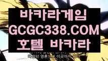 【생중계 마이다스 카지노】【바카라사이트】 【 GCGC338.COM 】아바타배팅 COD카지노✅카지노✅ 게임사이트【바카라사이트】【생중계 마이다스 카지노】
