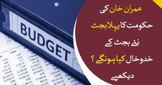 PTI govt all set to roll out around Rs6 trillion budget today