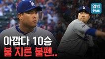 [엠빅뉴스] 류현진 6이닝 1실점 호투..불펜 방화로 날린 시즌 10승