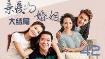 【超清】《亲爱的婚姻》第42集 刘涛/马天宇/王耀庆/马羚/吕佳容/李茂/郑罗茜