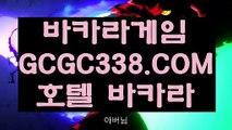【생중계 마이다스 카지노】【바둑이】 【 GCGC338.COM 】실시간바카라 인터넷바카라 카지노✅전화배팅【바둑이】【생중계 마이다스 카지노】