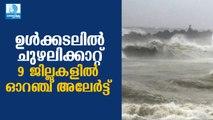 ഉള്ക്കടലില് ചുഴലിക്കാറ്റ്, 9 ജില്ലകളില് ഓറഞ്ച് അലേര്ട്ട് Vayu Cyclone Hits Kerala, Orange Alert