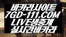 【실재베팅】【카지노싸이트】  【 7GD-111.COM 】실시간바카라 마이다스호텔 카지노✅카지노✅게임【카지노싸이트】【실재베팅】