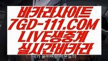 【생중계 마이다스 카지노】【인터넷바카라】 【 7GD-111.COM 】슬롯바카라1위 카지노✅무료여행【인터넷바카라】【생중계 마이다스 카지노】