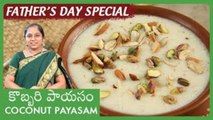 కొబ్బరి పాయసం | Coconut Kheer | Coconut Payasam | Father's Day Special | South Indian Recipes