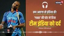 Podcast: वर्ल्ड कप में शिखर धवन की चोट से कैसे उबरेगी टीम इंडिया?