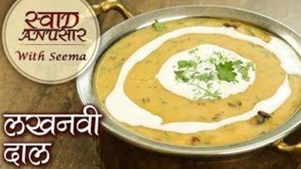 स्वादिस्ट लखनवी दाल - Lucknowi Dal Recipe - North-Indian Recipe - Lucknowi Special Recipe - Seema