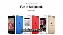 アップル:新型「アイポッド・タッチ」を発表