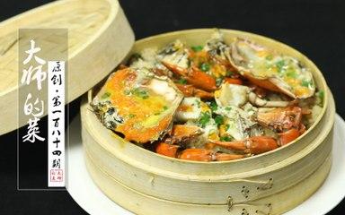 【大师的菜·紫菜糯米蒸膏蟹】膏蟹这样蒸十分肥美,糯米搭配多味融合,粤港澳名厨教你做!