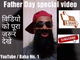 Father day special video, father day story, father day heart touching video, father day emotional video, father day video in hindi