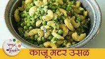 काजू वाटाण्याची उसळ - Kaju Vatanyachi Usal Recipe In Marathi - Cashew And White Peas Recipe - Smita