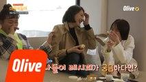 [예고] 현이X수미X수지의 서래마을 시크릿 플레이스 대공개?!