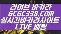 【생중계 마이다스 카지노】【카지노 게임종류】 【 GCGC338.COM 】카지노✅사이트 카지노✅슬롯게임 카지노✅1등【카지노 게임종류】【생중계 마이다스 카지노】