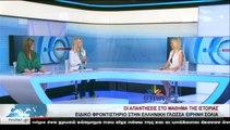 Οι απαντήσεις στο μάθημα της Ιστορίας από το ειδικό φροντιστήριο στην ελληνική γλώσσα - Ειρήνη Σόλια