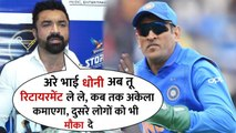 Ajaz Khan Comments on M S Dhoni Retirement after Yuvraj Singh from ICC - He Should leave Cricket
