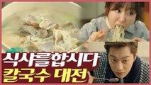 뜨끈한 국물 위에 김치 ♨ 맛 상상 가는 서현진 X 윤두준 칼국수 먹방 대전   먹고보자    Diggle
