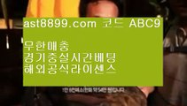 ✅라스베가스카지노방법✅  BB   실제토토 --  https://www.ast8899.com ☆ 코드>>ABC9 -- 실제토토 - 해외토토   BB  ✅라스베가스카지노방법✅