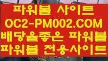 【모바일사다리】【파워볼예측사이트】파워볼게임사이트【  OC2-PM002.COM  】파워볼검증【파워볼예측사이트】【모바일사다리】