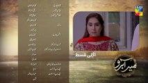 Meer Abru Episode 19 Promo HUM TV Drama