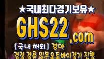 검빛사이트 ★ GHS 22 ୨ 고배당경마예상지