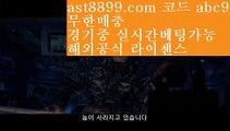 ✅온라인배팅✅  シ  실제토토 --  https://www.ast8899.com ☆ 코드>>ABC9 -- 실제토토 - 해외토토  シ  ✅온라인배팅✅