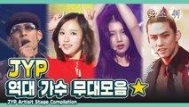 ★JYP★역대 가수 무대 모음 ㅣ JYP Artist Stage Compilation [소.취]