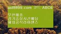 Betbrokers  が   먹튀검색기     https://www.ast8899.com ☆ 코드>>ABC9  먹튀검색기 / / 먹검 / / 토토먹튀   が  Betbrokers