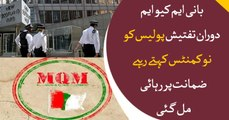 Founder MQM kept on saying 'No Comment' during investigation by Scotlandyard