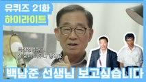 [유퀴즈] 21화 레전드! '백남준 엔지니어 장인'부터 '삼겹살 세트'까지?!