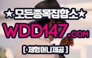 스크린경마사이트 ス WDD147.CΦΜ