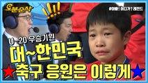 [오분순삭] 아빠어디가 : U20 결승 응원 전에 보면 좋은 영상...★ 축구 응원은 이렇게!! ٩( ᐛ )و