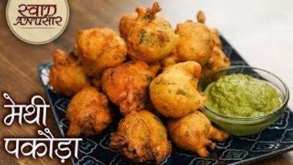 ऐसे बनाये स्वादिष्ट और पारंपरिक मेथी के पकोड़े - Methi Pakoda - Methi Na Gota Recipe - Toral