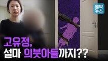[엠빅뉴스] 데려간 지 이틀 만에 숨진 고유정의 의붓아들, 대체 누가?