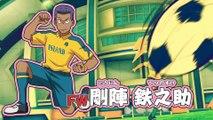 Inazuma Eleven Orion - Présentation d'Inazuma Japon