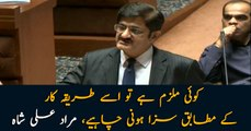 CM Sindh Syed Murad Ali Shah address Sindh Assembly