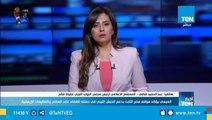 مستشار رئيس مجلس النواب الليبي: لقاء الرئيس السيسي مع المستشار عقيلة صالح له العديد من الإيجابيات