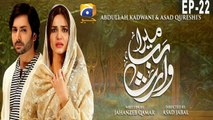 Mera Rab Waris - Episode 22 - 13 June 19 - HAR PAL GEO