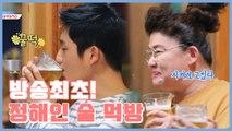 해인이는 술 먹는 모습도 예뻐♥ 방송최초! 정해인 술 먹방 모먼트 | 밥블레스유 | 깜찍한혼종