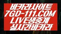【모바일카지노게임】【바카라추천】 【 7GD-111.COM 】라이브카지노✅ 플레이어 온라인카지노✅【바카라추천】【모바일카지노게임】