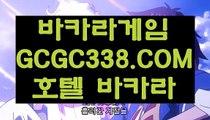 【강원랜드 슬롯머신】【강원랜드 바카라 미니멈】 【 GCGC338.COM 】인터넷카지노✅  호텔온라인카지노✅【강원랜드 바카라 미니멈】【강원랜드 슬롯머신】