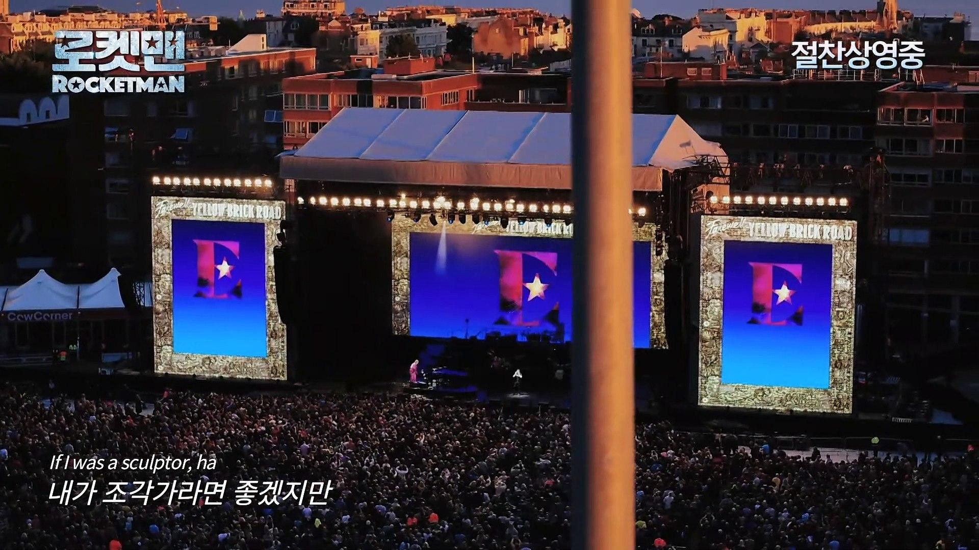 영화 로켓맨ㅣYour Song 공연 영상