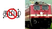 Southern Railway - இந்தி, ஆங்கிலத்தில் மட்டுமே பேச வேண்டும்.. தெற்கு ரயிலவே அறிவிப்பால் அதிர்ச்சி