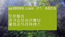 단폴배팅사이트 八 마징가tv ┼┼ ast8899.com ▶ 코드: ABC9◀  배트맨마이페이지 ┼┼ 먹튀검증커뮤니티 八 단폴배팅사이트