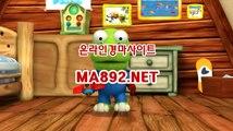 경마예상사이트 ma892.net 인터넷경마사이트 , 온라인경마 , 인터넷경마