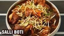 Parsi Lamb Curry - Salli Boti – Parsi Mutton Dish – Quick And Easy Non-Veg Recipe - Smita