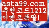 【파워볼작업배팅】[[✔첫충,매충10%✔]]박지성【asta777.com 추천인1212】박지성【파워볼작업배팅】[[✔첫충,매충10%✔]]