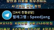 인뱅장 대환대출 (텔레상담) Speedjang 안전하게코인정산(무통가능)