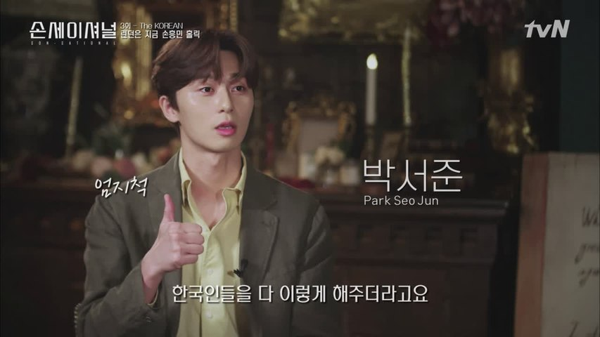 [ENG SUB] 박서준 엄지척! 손흥민의 런던 현지 반응 Sonsational: The Making of Son Heung-min 190614 EP.3